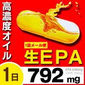EPA含有量こそ重要!【EPA+DHA 792mg】業界トップクラス高濃度EPA DHA サプリ(生EPA 648mg) イワシ油【5袋以上で1袋付】(epa サプリメント サプリ 生epa dha オメガ3 オメガ3サプリ 配合量 ハードカプセル フローレスepa フローレスEPA 魚油 フィッシュオイル 健康食品)