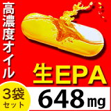 生EPA サプリメント お得な3袋セットがお得★業界トップクラス[648mg/d]高濃度(サプリメント サプリ 生epa オメガ3 クリルオイル dha&epa カプセル フローレスepa クリル オイル ドコサヘキサエン酸 フローレスEPA エイコサペンタエン酸 吸収 父の日 健康ギフト 健康食品)