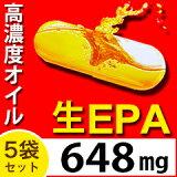 生EPA サプリメント お得な5袋セットがお得★業界トップクラス[648mg/d]高濃度(サプリメント サプリ 生epa オメガ3 クリルオイル dha&epa カプセル フローレスepa クリル オイル ドコサヘキサエン酸 フローレスEPA エイコサペンタエン酸 吸収 父の日 健康ギフト 健康食品)