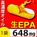生EPA 業界トップクラス[648mg/d]高濃度 120粒 DHA【5袋以上のご購入で1袋付】(epa