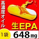 生EPA 業界トップクラス[648mg/d]高濃度 120粒 DHA(epa サプリメント サプリ 生epa dha オメガ3 dha&epa カプセル フローレスepa フローレスEPA ドコサヘキサエン酸 吸収 健康ギフト 健康食品)