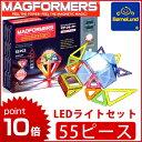 【日本正規品】 ボーネルンド 【マグフォーマー LEDライトセット 55ピース】 ステップアップシリーズ /マグ・フォーマー/マグフォーマー ボーネルンド/