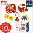 ボーネルンド ambi toys(アンビトーイ) 【ベビーギフトセット】 /ボーネルンド おもちゃ/ご出産祝い/