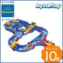 [日本正規品] ボーネルンド AquaPlay(アクアプレイ) [アクアワールド] AquaPlay ボーネルンド 水遊び アクアプレイ 知育玩具 ボーネルンド アクアプレイ [送料無料]