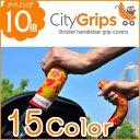 【メール便対応】【全15色】 CityGrips(シティグリップ) 【グリップカバー・ダブル】 /ベビーカー カバー ハンドル/ハンドルカバー/グリップカバー/...