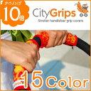 【メール便対応】【全15色】 CityGrips(シティグリップ) 【グリップカバー・シングル】 /ベビーカー カバー ハンドル/ハンドルカバー/グリップカバー...