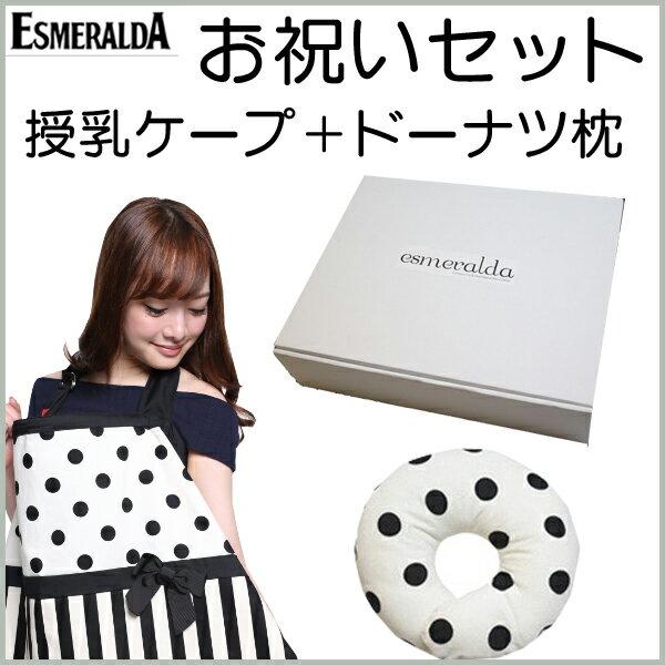 出産祝いESMERALDA(エスメラルダ)[お祝いセット]授乳カバー+ドーナツ枕+収納ポーチ+お口拭