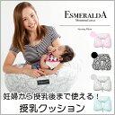 ESMERALDA(エスメラルダ) 授乳クッション /ナーシングピロー/授乳クッション/授乳まくら/抱き枕/授乳クッション 抱き枕/【10P03Dec16】