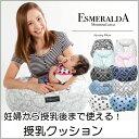 ESMERALDA(エスメラルダ) 授乳クッション ナーシングピロー 授乳クッション 授乳まく