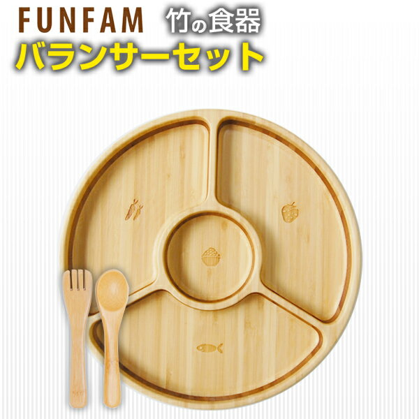 FUNFAM(ファンファン)[バランサーセット]ファンファン食器セットベビー離乳食VALANCERS