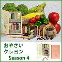 おやさいクレヨン Season4 /クレヨン/お野菜クレヨン/