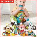 SKIP HOP(スキップホップ) バンダナバディーズ・ストローラートイ おもちゃ 歯がため
