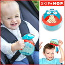 SKIP HOP(スキップホップ) アニマル・スナックカップ 【オウル】 /お菓子入れ/スナック入れ/スナックカップ/