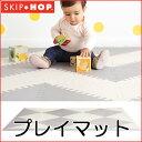 SKIP HOP(スキップホップ)[プレイマット・ジオ] ジョイントマット プレイマット マット プレイマット ベビー プレイマット ベビー おしゃれ ジョイントマット 大判 プレイマット 大判 プレイマットジオ