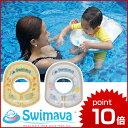 日本正規品 swimava スイマーバ 【ボディリング】 /浮き輪/うきわ/ボディリング ベビー/スイマーバ ボディリング/浮き輪 ベビー/