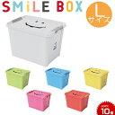 正規品 収納ボックス スマイルボックス Lサイズ SMILE BOX 収納ケース おもちゃ箱 スパイス おもちゃ フタ付き