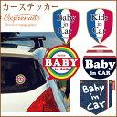 【メール便対応】 カーステッカー (エクスプレナード) 【カーセーフティステッカー】 /カーステッカー/baby in car ステッカー/baby in car/赤ちゃんが乗ってます/カーステッカー ベビー/【10P03Dec16】