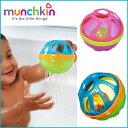 munchkin(マンチキン) [ベビーバスボール] [あす楽対応] 水遊び お風呂遊び お風呂 お