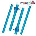 正規品 [メール便対応] munchkin(マンチキン) [クリック・ストローボトル用替えストロー ブルー] 2個セット