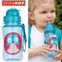 SKIP HOP(スキップホップ) アニマル・ストローボトル 【オウル】 /水筒 ストロー/ストローボトル/水筒/スキップホップ ストローボトル/