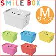 収納ボックス スマイルボックス 【Mサイズ】 SMILE BOX 【ポイント10倍】 /収納ケース/おもちゃ箱/スパイス/おもちゃ 収納/収納ボックス フタ付き/