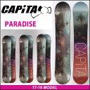 17-18 CAPiTA ( キャピタ )レディース【PARADISE 】 パラダイス スノーボード 板 snow board align=