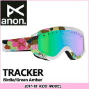 anon. アノン キッズ ゴーグル 2017-18 モデル スノボー KIDS YOUTH GOGGLE 【TRACKER 】Birdie/Green Amber 】 ASIAN FIT アジアンフィット 【あす楽_年中無休】