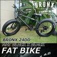 ファットバイク ブロンクス FATBIKE BRONX 【 BRONX 24 DD / MATTE BLACK x BLACK】7段切り替え 前後ディスクブレーキ 24インチ【日本正規販売品】自転車