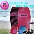 COSMIC SURF (コスミックサーフ ) BODYBOARD (ボディーボード )【GRACE】5点セット 送料無料【あす楽_年中無休】【返品種別SALE】