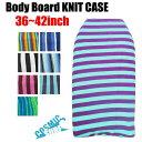 ボディボード ニットケース ニットカバー 【BB KNIT CASE 36〜42インチ 】COSMIC SURF (コスミックサーフ )ボディーボード BODYBOARD