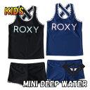 ROXY ロキシー キッズ タンキニデザイン 水着 【MINI DEEP WATER 】 (TSW181100) 100/110/120/130/140/150