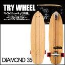 TRY WHEEL(トライウィール)サーフスケート スケボーコンプリート 【DIAMOND-35inch】【送料無料】正規品