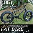 ファットバイク ブロンクス FATBIKE BRONX BMX【 BRONX 20 / MATTE BLACK x BLACK】1速 フロントディスクブレーキ 20インチ【日本正規販売品】自転車