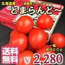 """北海道産""""高糖度フルーツトマト""""とまらんど〜""""サイズおまかせ""""約900g入り1箱"""