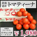 """北海道産""""高糖度フルーツトマト""""トマティーナ""""1箱約900g入り(8~18玉)"""