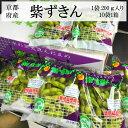 """京都産""""紫ずきん""""1袋200g入り10袋1箱"""