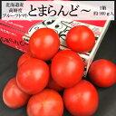 """北海道産""""高糖度フルーツトマト""""とまらんど~""""サイズおまかせ""""約900g入り1箱"""