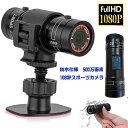 スポーツカメラ  アクションカメラ ミニ 超小型F9 1080 120度広角レンズ防水アルミ合金バイク・自転車用ドライブレコーダー DV