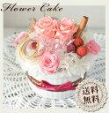 【あす楽対応】【送料無料ALLプリザーブドフラワーのフラワーケーキ カラー:ピンク♪ケーキ専用ボックス付 誕生日 即日発送 フラワーケーキ プリザーブド ブリザードフラワー ブリザードフラワー 贈り物