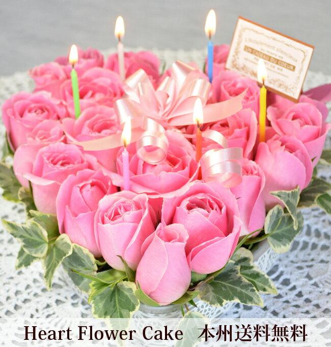送料無料生花ピンクバラのフラワーケーキハートアレンジメントロウソク付誕生日ギフトプレゼントフラワーギ