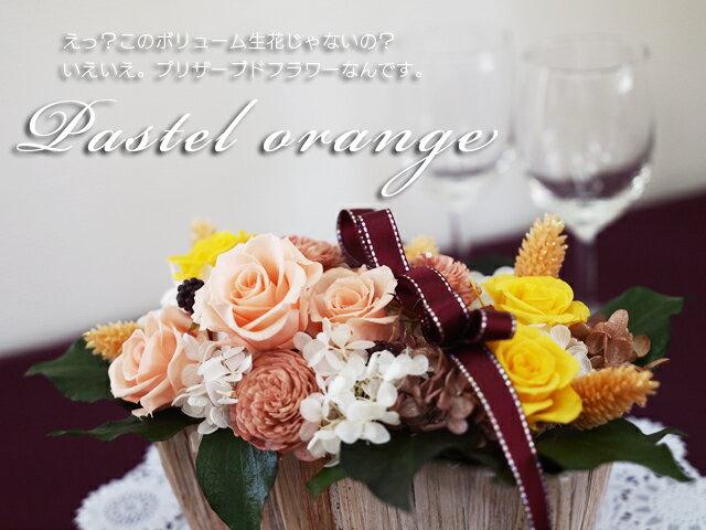 【送料無料】お祝い事にオススメ♪さらにホコリ取りついてます!プリザーブドフラワー パステルオレンジ(PASTEL ORANGE) 花 ギフト/フラワーギフト/誕生日/結婚記念日
