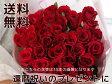 【送料無料】還暦祝いの贈り物に深紅のバラの花束20本 ギフ フラワーギフト 誕生日 結婚記念日 退職 母の日 還暦 クリスマス ホワイトデー