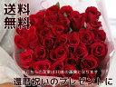 【送料無料】20本以上から承ります♪1本250円!!還暦祝いやお誕生日のプレゼントに深紅のバラの花 花 ギフト/フラワーギフト/誕生日/結婚記念日【バラ花束】【...