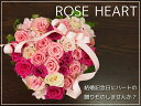 【送料無料】生花 ハートの形をしたバラのフラワーケーキアレン...