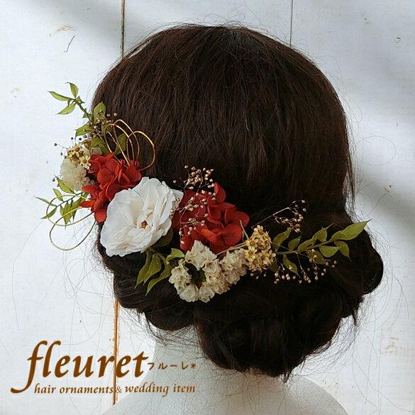 プリザーブドフラワーとドライフラワーの花を使った和装髪飾り・ヘッドドレス 成人式(振袖)・卒業式(袴)・結婚式(色打掛)におすすめ 赤・白・緑・黄色 水引