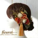 プリザーブドフラワーの花を使った和装髪飾り・ヘッドドレス 成...