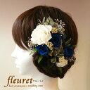 プリザーブドフラワーの花を使った髪飾り・ヘッドドレス 結婚式...