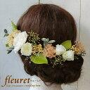 プリザーブドフラワーとドライフラワーの花を使った髪飾り・ヘッ...