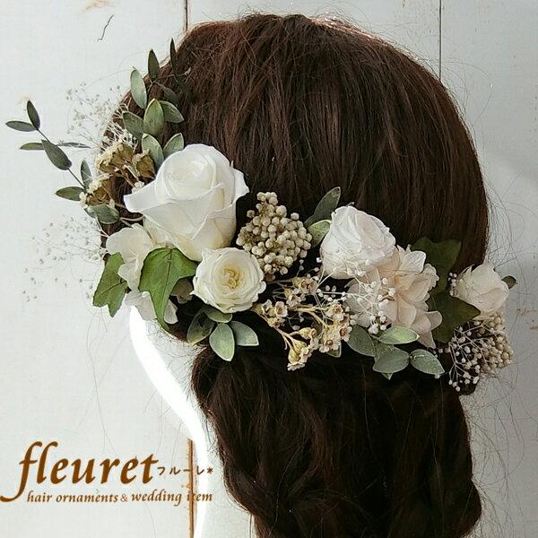 プリザーブドフラワーの花を使った髪飾り・ヘッドドレス 結婚式・成人式におすすめ ガーデンウエディング・ナチュラルウェディングにも ラプンツェル・ラプンチェル【バラ・ユーカリ・アイビー・カスミソウ 17パーツセット】グリーン多め白