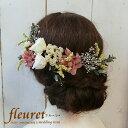 プリザーブドフラワーとドライフラワーの花の髪飾り・ヘッドドレ...
